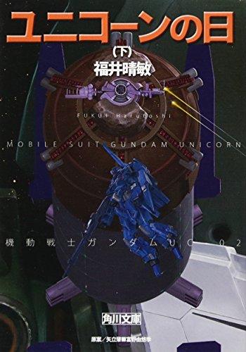 ユニコーンの日(下) 機動戦士ガンダムUC(2) (角川文庫)の詳細を見る