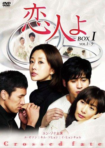 恋人よ DVD-BOXI