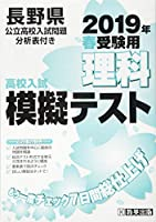 高校入試模擬テスト理科長野県2019年春受験用