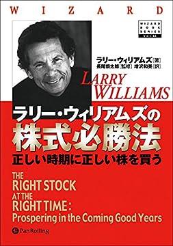 ラリー・ウィリアムズの株式必勝法~正しい時期に正しい株を買うの書影