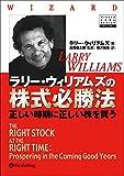 ラリー・ウィリアムズの株式必勝法~正しい時期に正しい株を買う