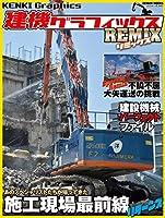建機グラフィックスREMIX (GEIBUN MOOKS)