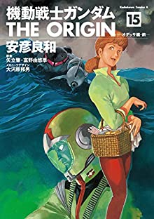 機動戦士ガンダム THE ORIGIN(15) (角川コミックス・エース)