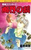 幽界の祠 2―霊感ママシリーズ 2 (ソノラマコミックス ほんとにあった怖い話コミックス)