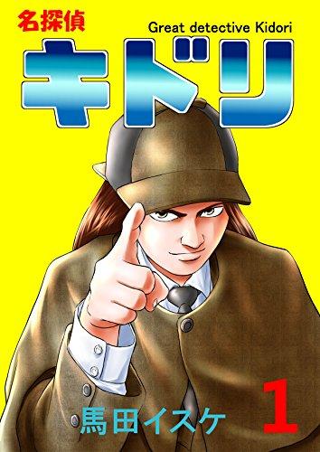 名探偵キドリ(1)の詳細を見る