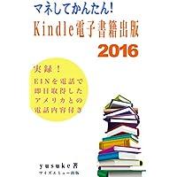 マネしてかんたん!Kindle電子書籍出版2016(実録!EINを電話で即日取得したアメリカとの電話内容付き)