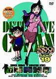 名探偵コナンDVD PART19 Vol.7[DVD]
