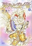 架カル空ノ音 1 (B's LOG Comics)