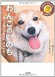 まんが わんこのいのち~捨てられた犬たちの、それから~ / 樋口 きしこ のシリーズ情報を見る
