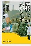 「核の今」がわかる本 (講談社+α新書)