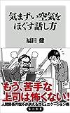 気まずい空気をほぐす話し方 (角川新書)