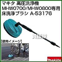 マキタ 高圧洗浄機 MHW0700/MHW0800専用 床洗浄ブラシ A-53176