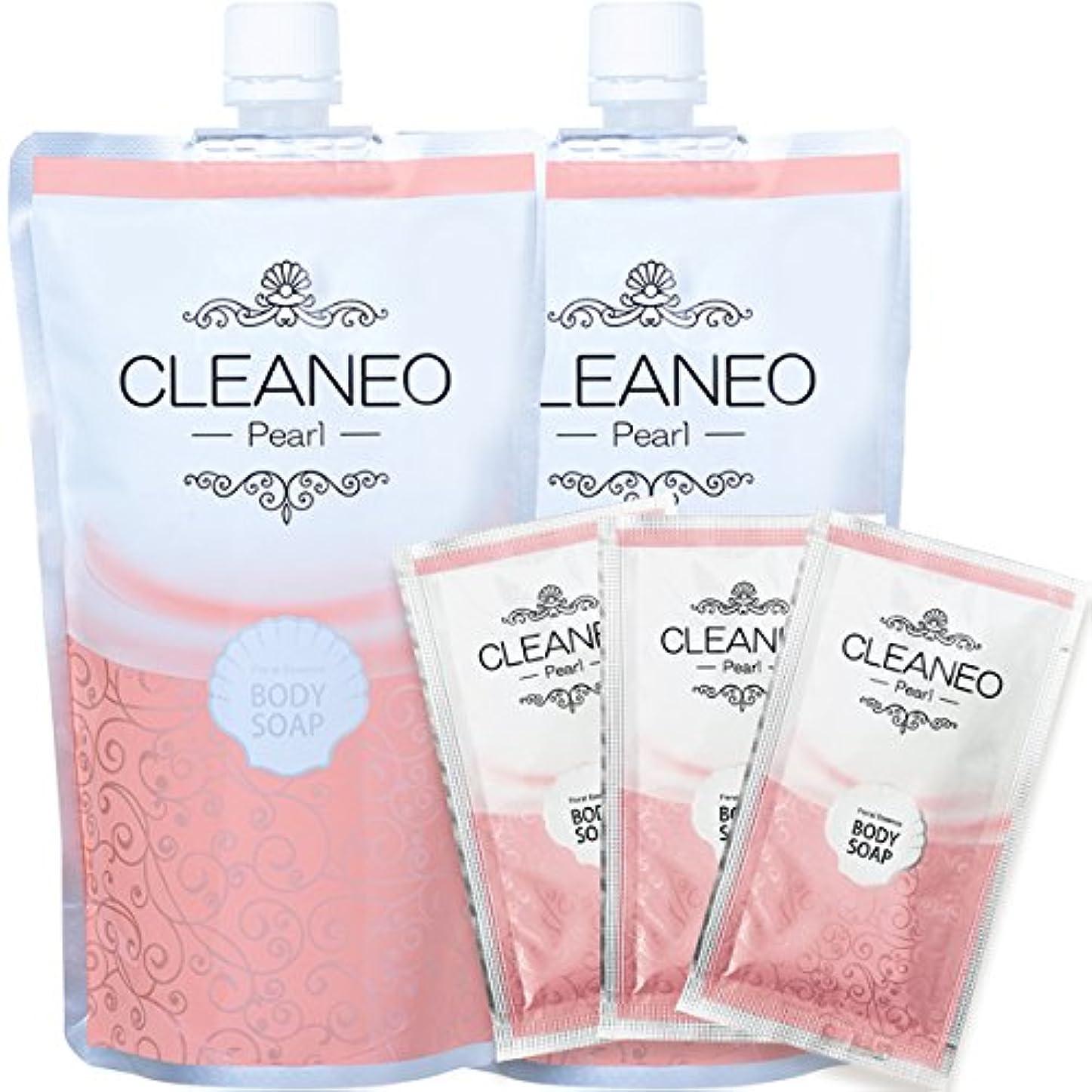 ローマ人今まで収容するクリアネオ公式(CLEANEO) パール オーガニックボディソープ 透明感のある美肌へ 詰替300ml ×2 + パールパウチセット
