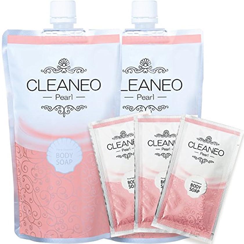 一過性ローン臭いクリアネオ公式(CLEANEO) パール オーガニックボディソープ 透明感のある美肌へ 詰替300ml ×2 + パールパウチセット