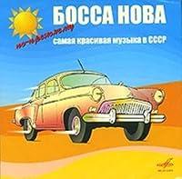 Bossa nova. Po-prezhnemu samaja krasivaja muzyka v SSSR