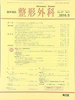 整形外科 2016年 05 月号 [雑誌]