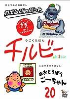 うごくえほん チルビー vol.20 ぼくがすきなものの巻 [DVD]