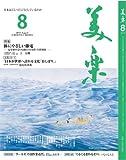月刊「美楽」2012年8月号