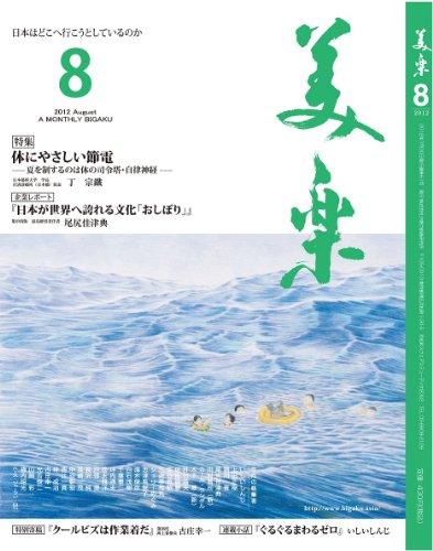 月刊「美楽」2012年8月号の詳細を見る