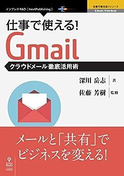 [深川 岳志]の仕事で使える!Gmail クラウドメール徹底活用術 (仕事で使える!シリーズ(NextPublishing))