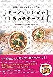 【バーゲンブック】 日清のラーメン屋さんで作るラーメンレシピでしあわせテーブル