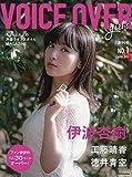 VOICE OVER girl's 【ヴォイスオーバー ガールズ】No.1 ちょっと大人の声優ライフスタイルMagazine (タツミムック)