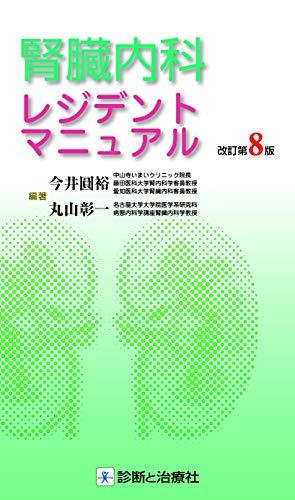 腎臓内科レジデントマニュアル 改訂第8版