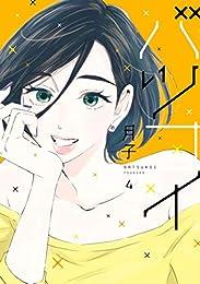 バツコイ(4) (Kissコミックス)