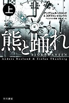 熊と踊れ(上)(ハヤカワ・ミステリ文庫)