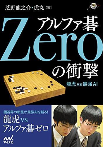 アルファ碁Zeroの衝撃 ~龍虎vs最強AI~ (囲碁人ブックス) 発売日