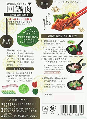 成城石井  回鍋肉の素 120g