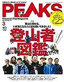 PEAKS(ピークス) 2019年 3月号 [雑誌](特別付録:サングラスやカメラを装着できる「パラコード・マルチストラップ」)