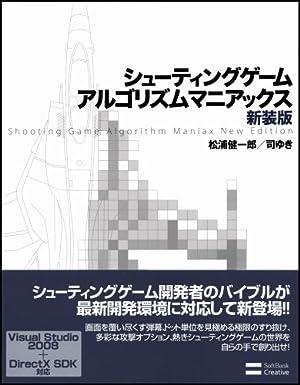 シューティングゲーム アルゴリズムマニアックス 新装版