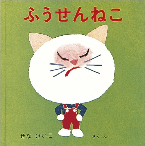 ふうせんねこ (あーんあんの絵本)(9784834003734)