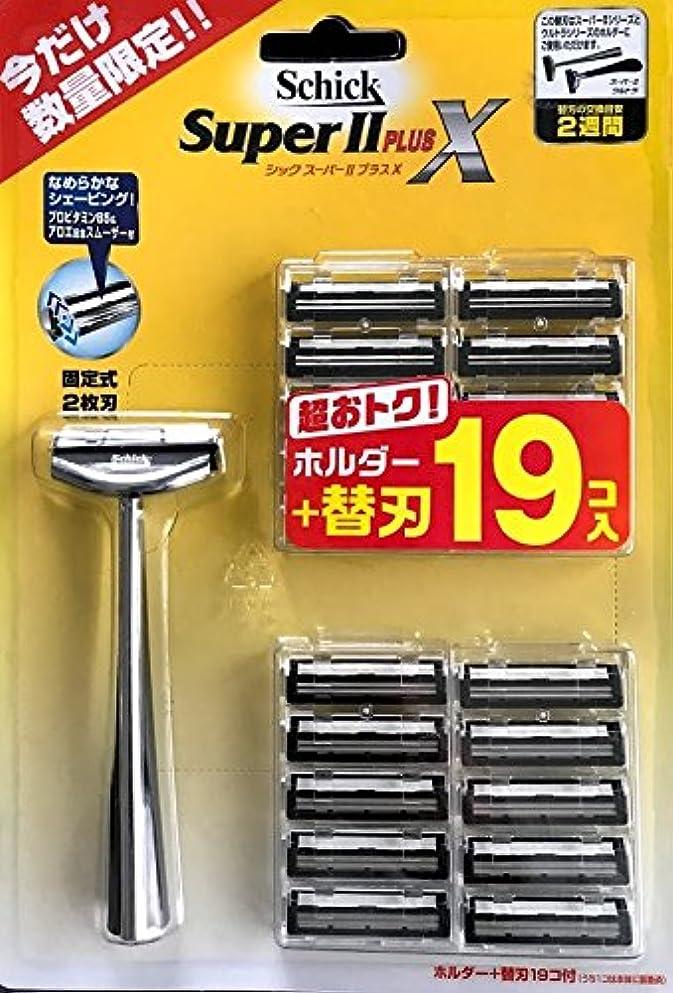 ボトル下に道を作るschick シック Super II PLUS X スーパIプラスX 本体+替刃19個 セット