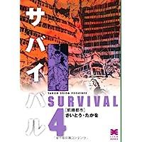 サバイバル (4) (リイド文庫)