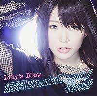 泥沼Break Down/花の影 (通常盤)