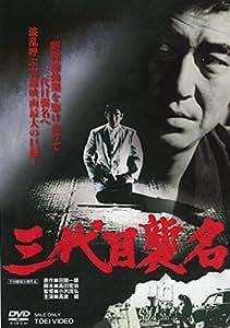 三代目襲名 [DVD]