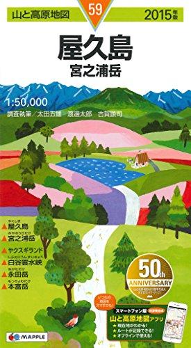 山と高原地図 屋久島 宮之浦岳 2015 (登山地図 | マップル)