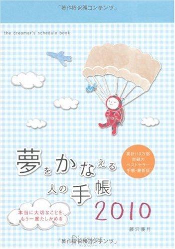 夢をかなえる人の手帳2010