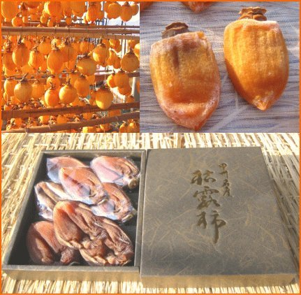 山梨産枯露柿(百目柿・特2Lサイズ) (8個入)