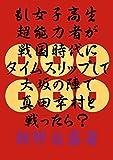 もし女子高生超能力者が戦国時代にタイムスリップして大坂の陣で真田幸村と戦ったら?