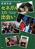 セネガルとの出会い J'aime des gens de Senegal [単行本(ソフトカバー)] / 高橋 和紀 (著); 文芸社 (刊)