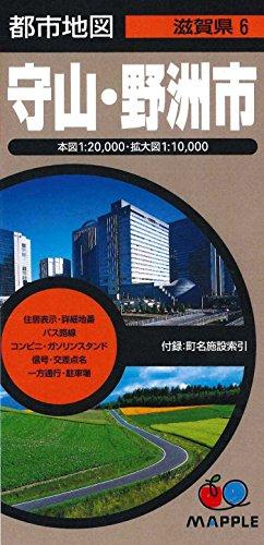 都市地図 滋賀県 守山・野洲市 (地図 | マップル)