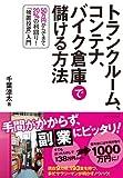 ダイヤモンド社 千葉 涼太 トランクルーム、コンテナ、バイク倉庫で儲ける方法―――50万円からできて20%の利回り! 「物置投資」入門の画像