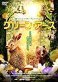 グリーン・アース[DVD]