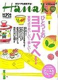 Hanako (ハナコ) 2007年 8/9号 [雑誌]