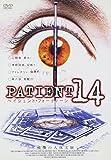 PATIENT 14 戦慄の人体実験[DVD]