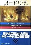 オードリナ〈下〉 (サンケイ文庫―海外ノベルス・シリーズ)