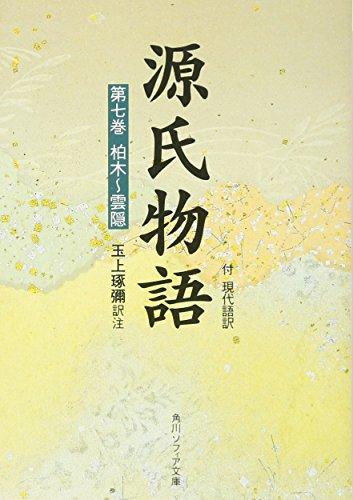 源氏物語(7) (角川ソフィア文庫)の詳細を見る